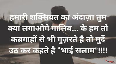 Attitude Status In Hindi, status in hindi