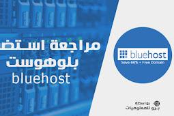 هل استضافة bluehost افضل شركات الاستضافة |  مراجعة و bluehost شرح