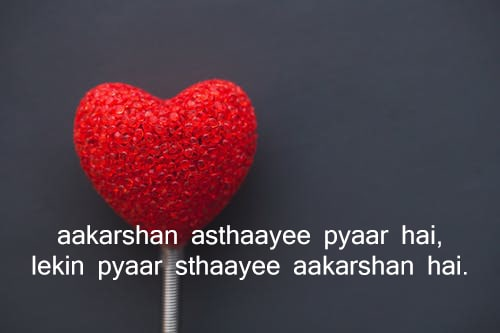 Love Status in Hindi For FaceBook and Whatsapp