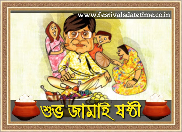 Jamai Sasthi Wallpapers Free Download, Happy Jamai Sasthi No.B
