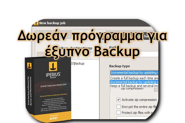 Iperius Backup - Δωρεάν πρόγραμμα για να παίρνουμε «έξυπνα» backup
