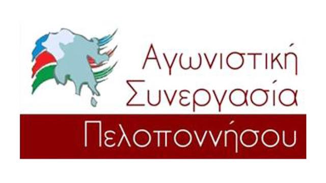 Αγωνιστική Συνεργασία Πελοποννήσου: Να πάρει γρήγορα μετρά η κυβέρνηση για την αποτροπή διάδοσης του κορωνοϊού