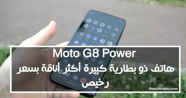 Moto G8 Power هاتف ذو بطارية كبيرة أكثر أناقة بسعر رخيص