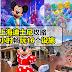 上海迪士尼攻略,15小时畅玩16个设施!