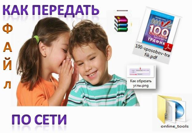 http://1.bp.blogspot.com/-IYgI388Jb5E/VHId75LGBrI/AAAAAAAABms/yPYSbrxW9WA/s1600/%D0%BF%D0%B5%D1%80%D0%B5%D0%B4%D0%B0%D1%82%D1%8C.jpg