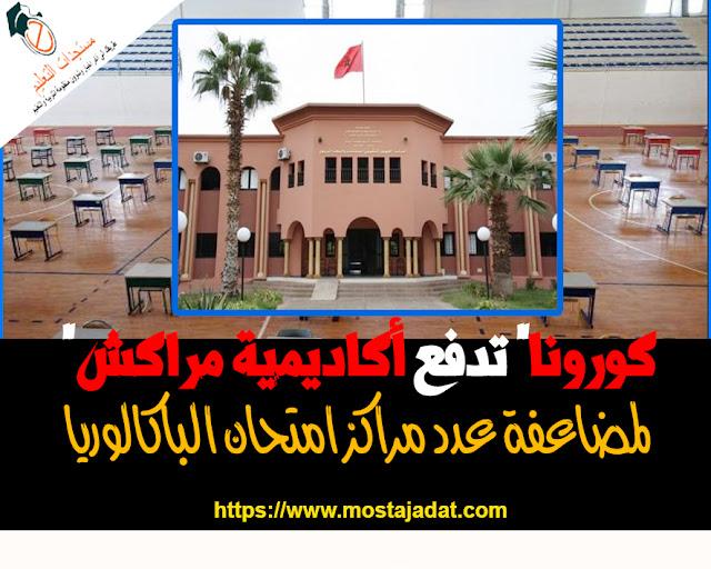 """""""كورونا"""" تدفع أكاديمية مراكش لمضاعفة عدد مراكز امتحان الباكالوريا"""