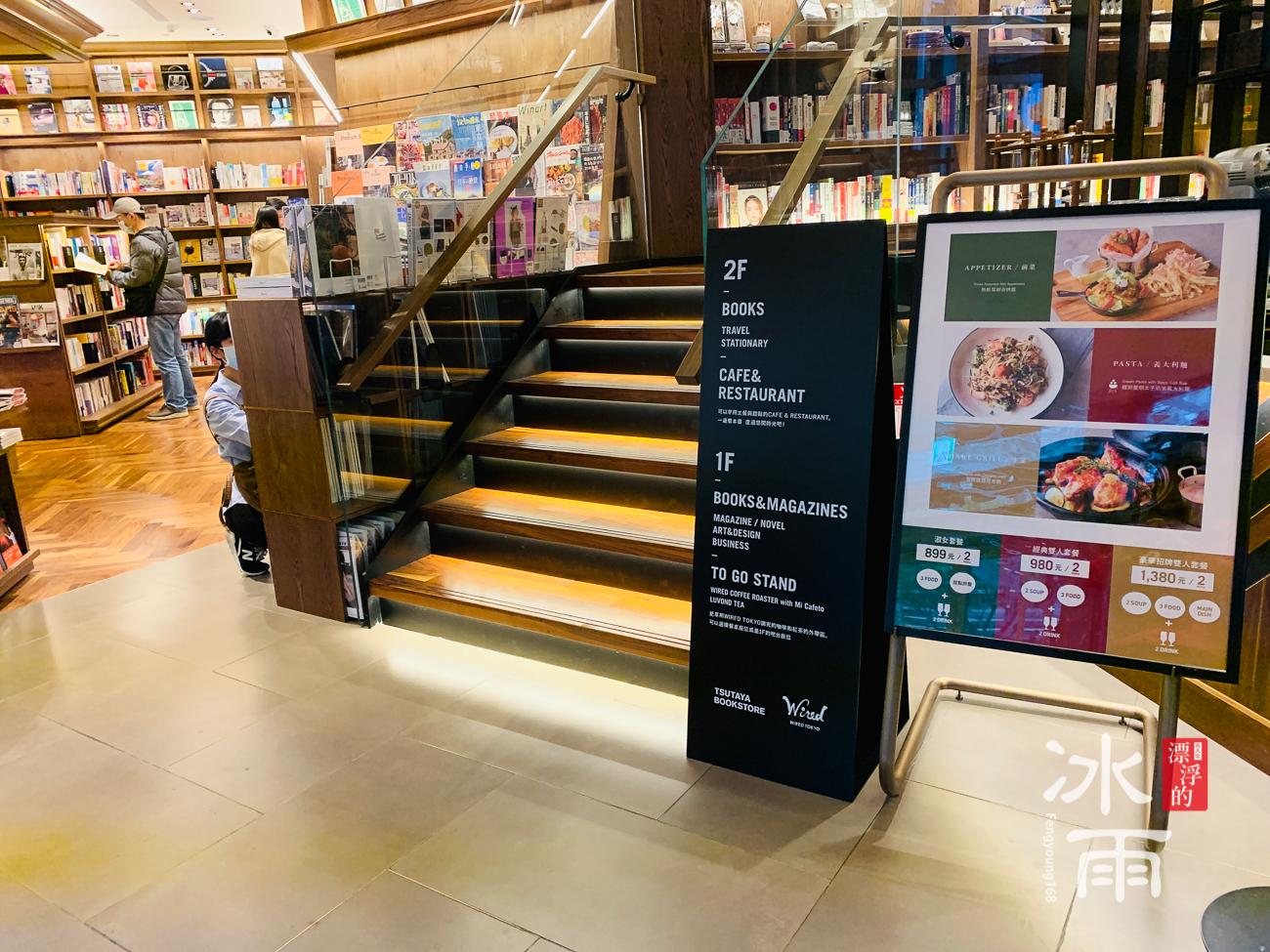 蔦屋書店松山店內部空間照片