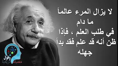 أمثال وحكم عن العلم