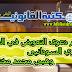 أحكام دعوى التعويض في القانون  الإداري السودانيى        وهبي محمد مختـار