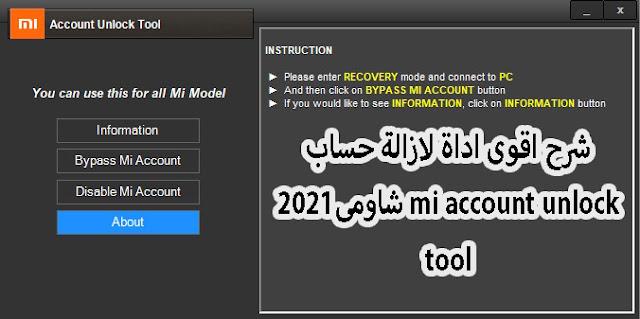 شرح اقوى اداة لازالة حساب شاومى2021 mi account unlock tool