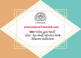 MSU Baroda Recruitment 2021 Apply For Data Entry Operator And Technical Assistant
