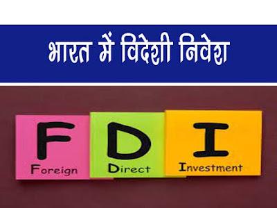 FDI क्या है   प्रत्यक्ष विदेशी निवेश   FDI Explanation in Hindi