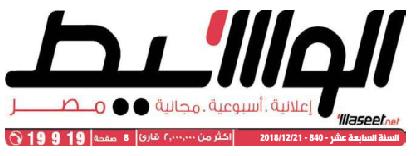 جريدة وسيط القاهرة عدد الجمعة 21 ديسمبر 2018 م