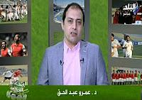 برنامج صدى الرياضة حلقة الجمعة 25-8-2017 مع د/ عمرو عبد الحق و لقاء مع ك/ أحمد شوبير