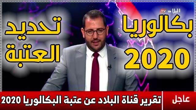 تقرير قناة البلاد عن عتبة البكالوريا_ BAC 2020