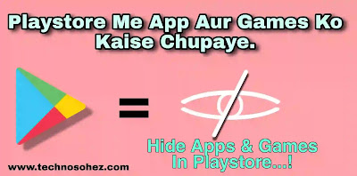 Playstore में कोई भी App-,Game Hide और Unhide कैसे करें।