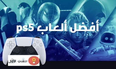 أفضل ألعاب بلاي ستيشن 5 لعام 2021 : ألعاب PS5 الجديدة