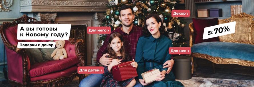 Подарки к Новому году на любой бюджет!