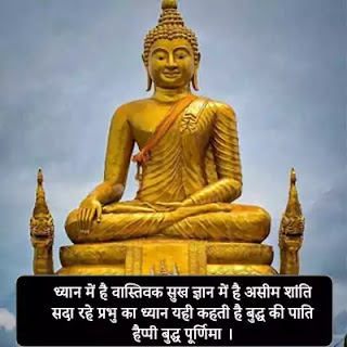 Happy buddha purnima wishes images