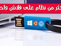 طريقة تشغيل وحرق عدة ملفات ISO للويندوز على فلاشة USB واحد