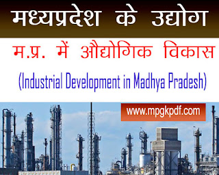 Industrial Development in Madhya Pradesh