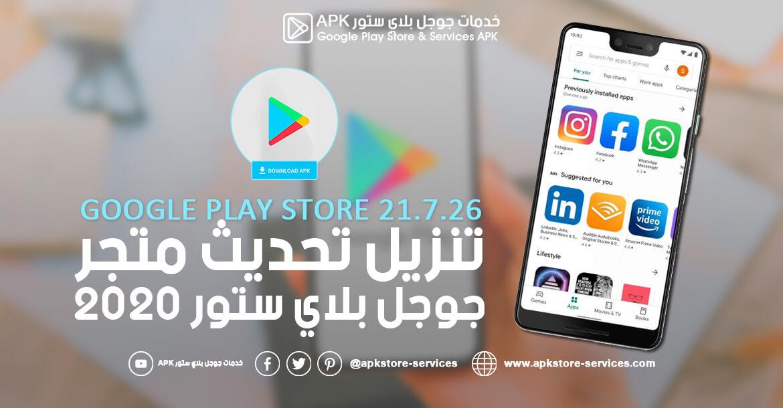 تحديث متجر بلاي 2020 - Google Play Store 21.7.26-all اخر إصدار