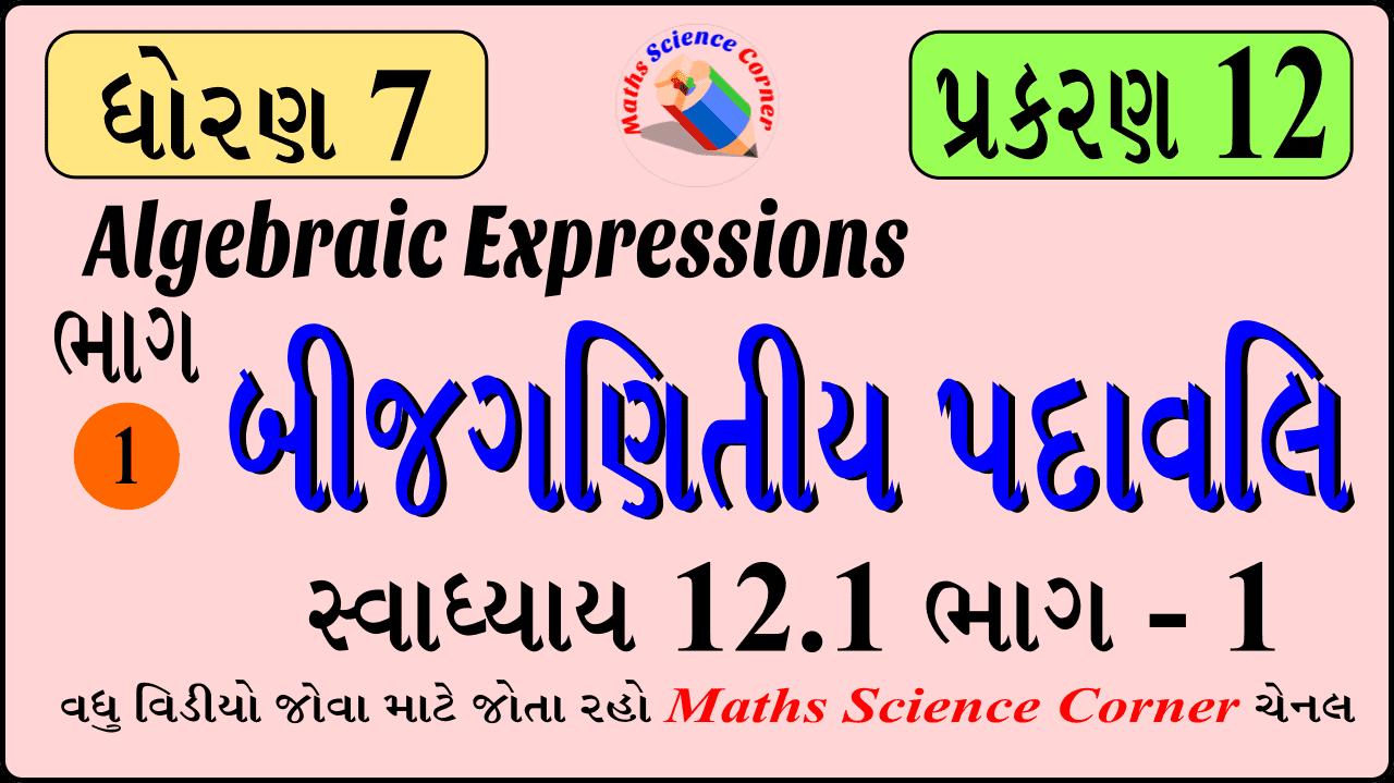 Maths Std 7 Ch 12 Ex 12.1 Part 1 Video