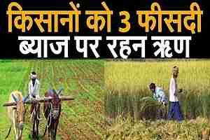 [Application] राजस्थान कृषि उपज रहन ऋण योजना 2020 Rs 3 लाख लोन आवेदन