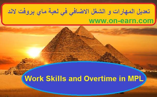 شرح طريقة تعديل المهارات و الشغل الاضافي في بروفت لاند  Work Skills and Overtime in MPL