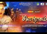 Shivanagam 2017 Tamil Dubbed Movie Watch Online