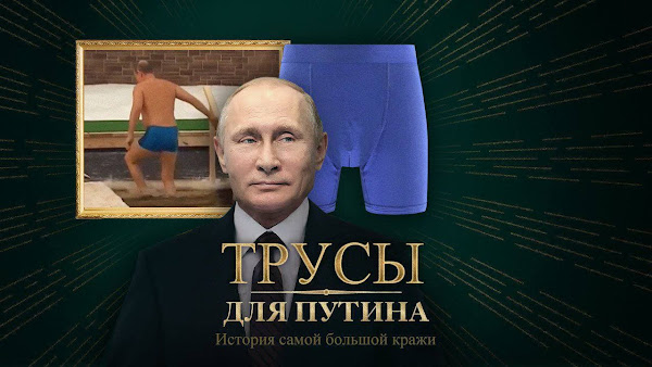 Синие трусы Путина
