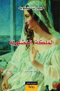رواية الملكة المصلوبة