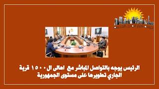 الرئيس يوجه بالتواصل المباشر مع  اهالى ال١٥٠٠ قرية الجاري تطويرها على مستوى الجمهورية