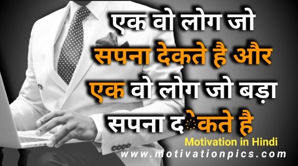 FAMOUS PEOPLE MOTIVATIONAL STORY - Motivation in Hindi, motivationpics.com