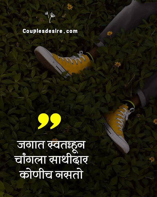 good morning quotes marathi, love quotes in marathi, motivational quotes in marathi, friendship quotes in marathi, life quotes in marathi, sad quotes in marathi, inspirational quotes in marathi,marathi quotes images