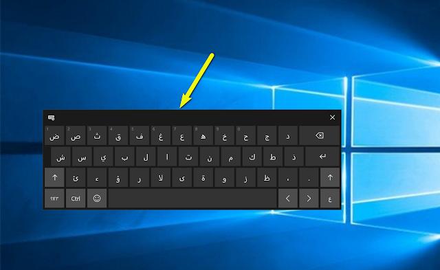 كيفية إظهار لوحة المفاتيح لأجهزة الكمبيوتر التي تعمل باللمس في وندوز10