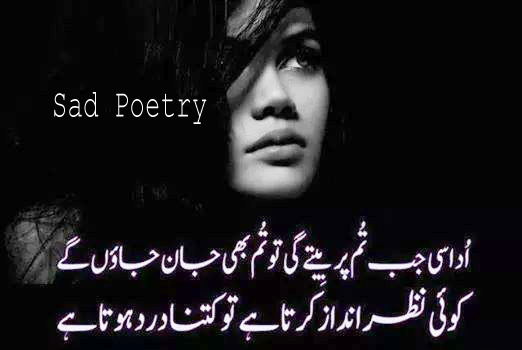 Udaasi Jab Tum Par Beaty Gi To Tum Bi Jaan Japn Gay - Urdu Poetry World,Urdu Poetry,Sad Poetry,Urdu Sad Poetry,Romantic poetry,Urdu Love Poetry,Poetry In Urdu,2 Lines Poetry,Iqbal Poetry,Famous Poetry,2 line Urdu poetry,  Urdu Poetry,Poetry In Urdu,Urdu Poetry Images,Urdu Poetry sms,urdu poetry love,urdu poetry sad,urdu poetry download