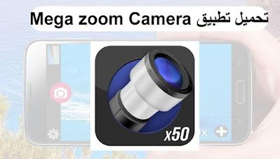 افضل تطبيق زوم تلسكوب Mega zoom لجميع الهواتف الذكية