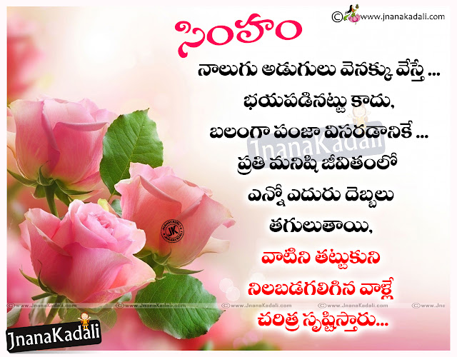 Here is Alone Life Success Quotes in Telugu Language, New and Famous Best Quotesadda Telugu Life Quotes Lines, Telugu life and Death Quotes Wallpapers, Telugu All Time Best Life Messages quotes images,telugu life quotations, Beautiful telugu quotes life inspiring messages for friends, Good night greetings with best thoughts, Nice thoughts to share for good night, online trending telugu quotes to share for good night. Telugu Life Quotes and Messages for Motivated Friends, Telugu Good Morning Thoughts images.