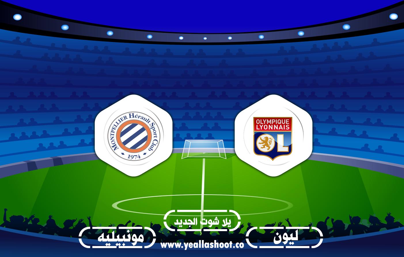 مشاهدة مباراة ليون ومونبيليه اليوم بث مباشر 15-9-2020 في الدوري الفرنسي