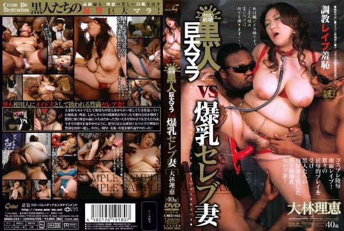 GMED-033 Daelim VS Rie Wife Celebrity Tits Huge Black Cock