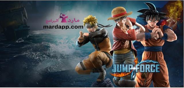 تحميل لعبة جمب فورس Jump Force للكمبيوتر بالترجمة برابط مباشر ميديا فاير