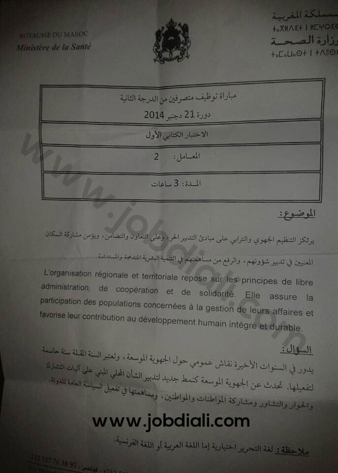 Exemple Concours de Recrutement des Administrateurs 2ème grade 2014 - Ministère de la Santé
