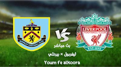 مشاهدة مباراة ليفربول وبيرنلي بث مباشر اليوم 21-1-2021 في الدوري الإنجليزي.