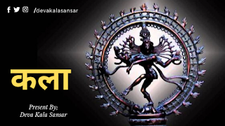 art in hindi,what is art in hindi, definition of art in hindi,