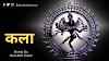 Art in Hindi ( कला )