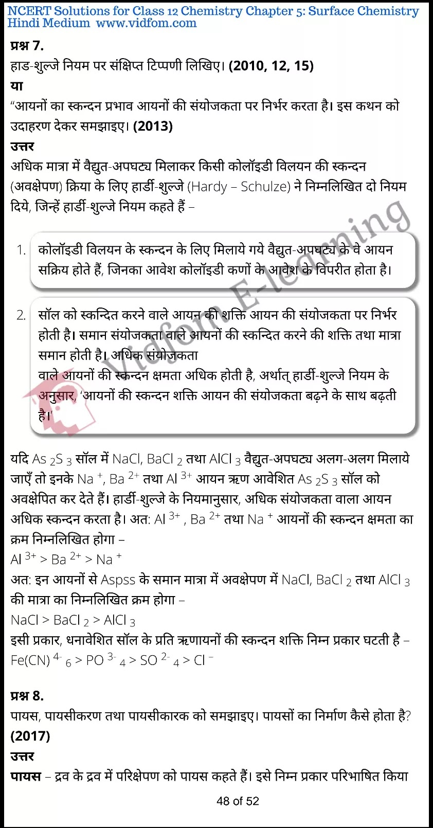 class 12 chemistry chapter 5 light hindi medium 48