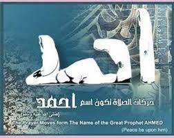 بطاقة تعريفية عن شخصية الرسول (محمد) صلي الله عليه وسلم