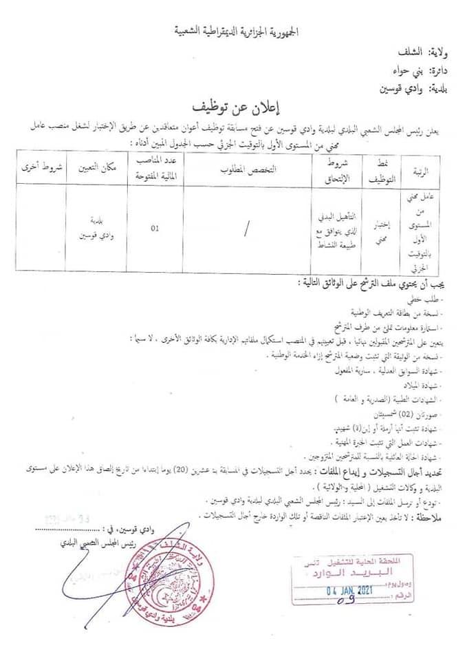 اعلان توظيف ببلدية وادي قوسين لولاية الشلف 05 جانفي 2021