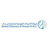 وظائف شركة الأسماك الكويتية المتحدة 2021